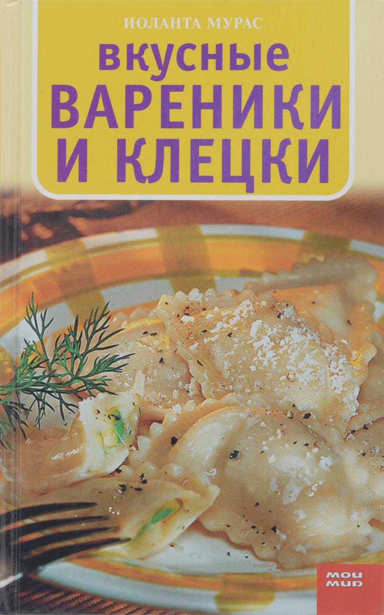 Вкусные вареники и клецки