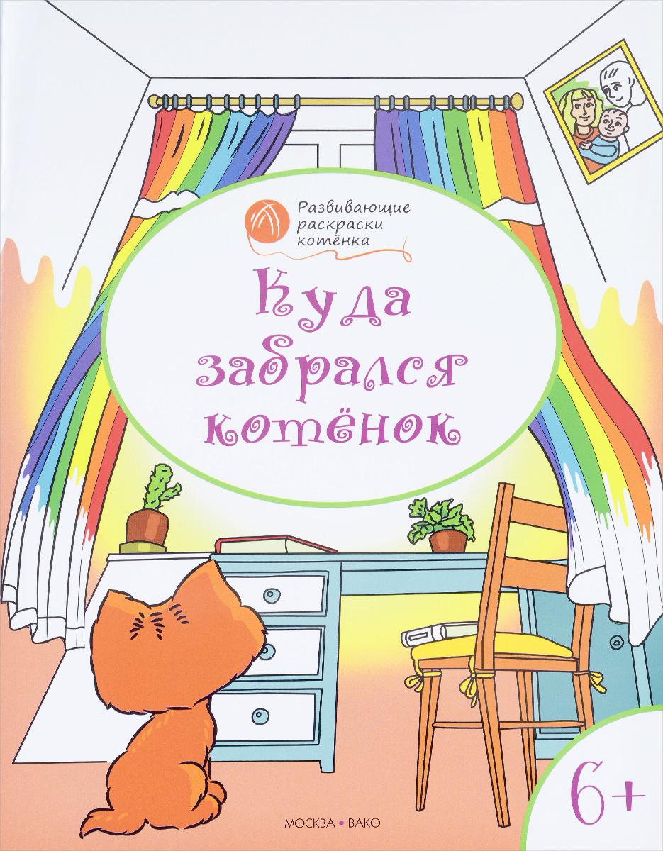Куда забрался котенок. Развивающие раскраски для детей 6-7 лет - В. М. Медов12296407Развивающая книжка-раскраска для детей 6-7 лет является частью учебно-методического комплекта Оранжевый котёнок. С её помощью дошкольники узнают о том, как по-разному выглядят привычные объекты в доме и во дворе, если смотреть на них с разных точек. Раскрашивание картинок помогает детям изучать цвета, способствует развитию у них художественно-творческих способностей, мелкой моторики и координации движений рук, графических навыков, а также восприятия, внимания, мышления, памяти и воображения. Предназначается педагогам и родителям. Текст читает взрослый.