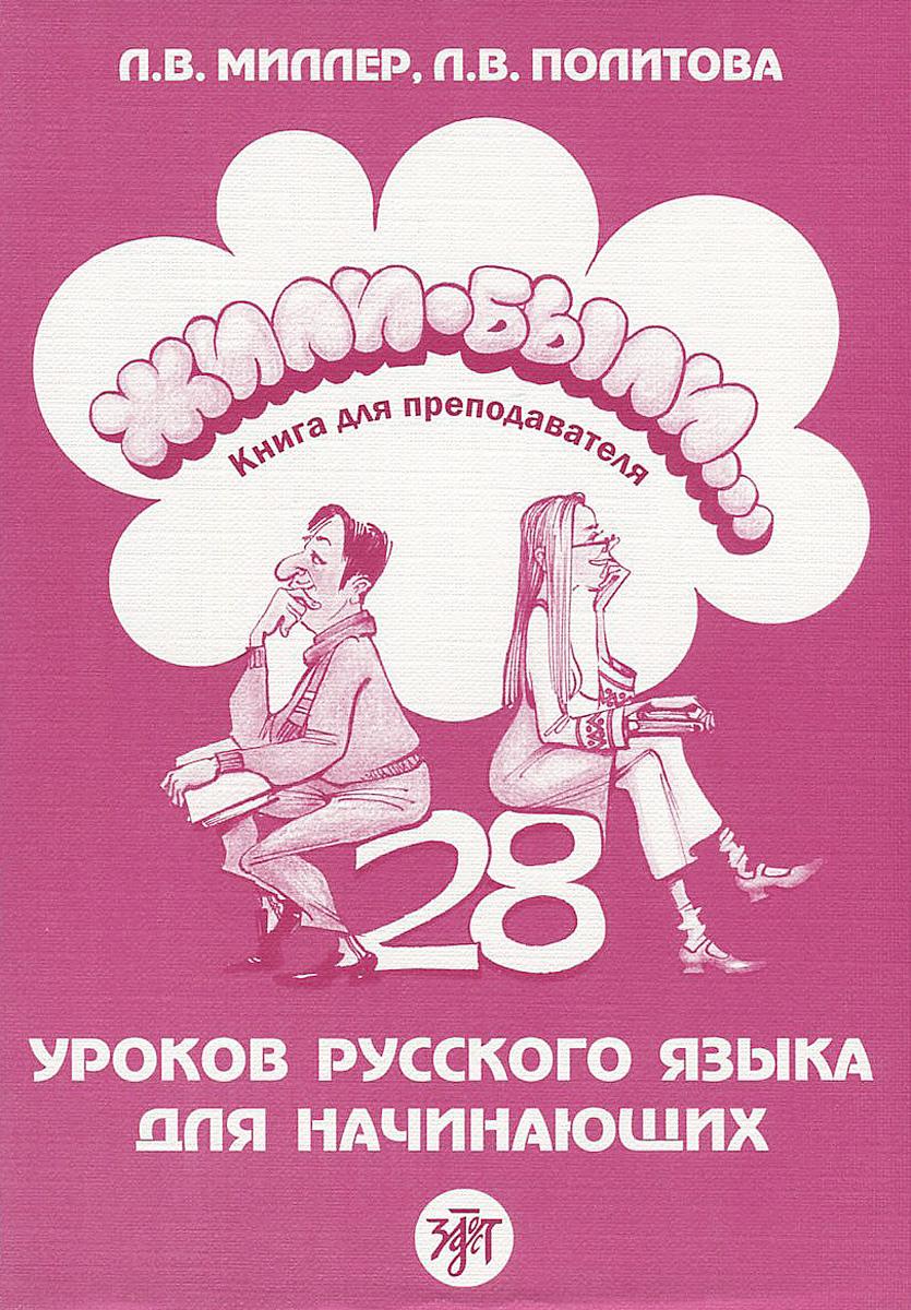 Жили-были... 28 уроков русского языка для начинающих. Книга для преподавателя
