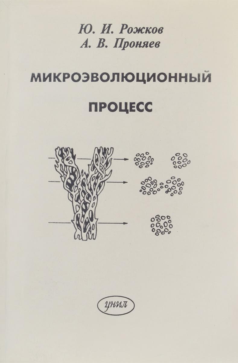 Микроэволюционный процесс