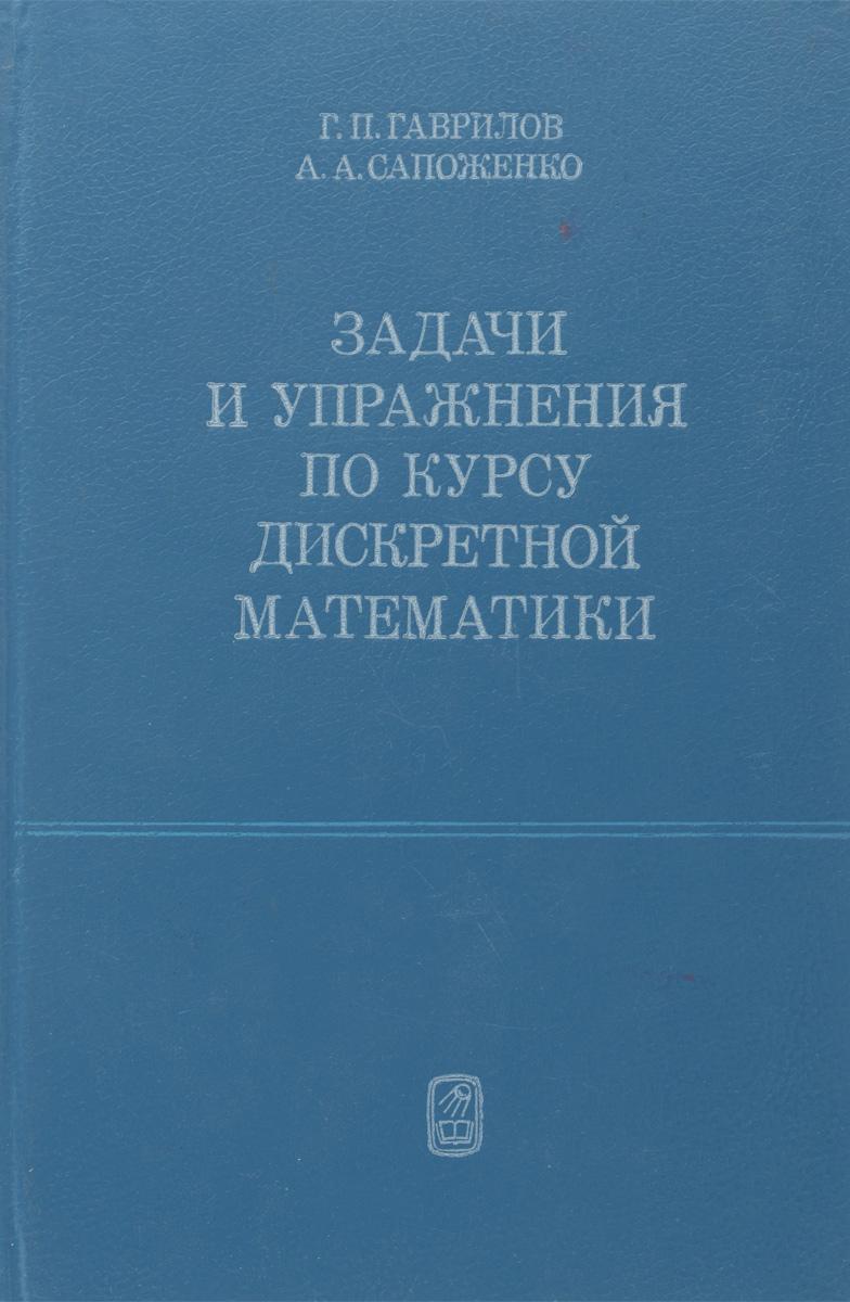 Задачник Дискретной Математике