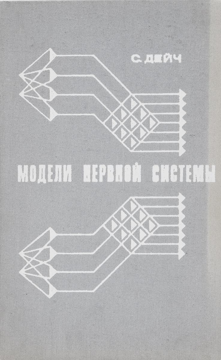 Модели нервной системы