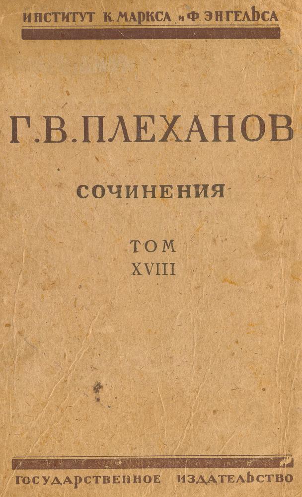 Сочинения Г. В. Плеханова. Том XVIII