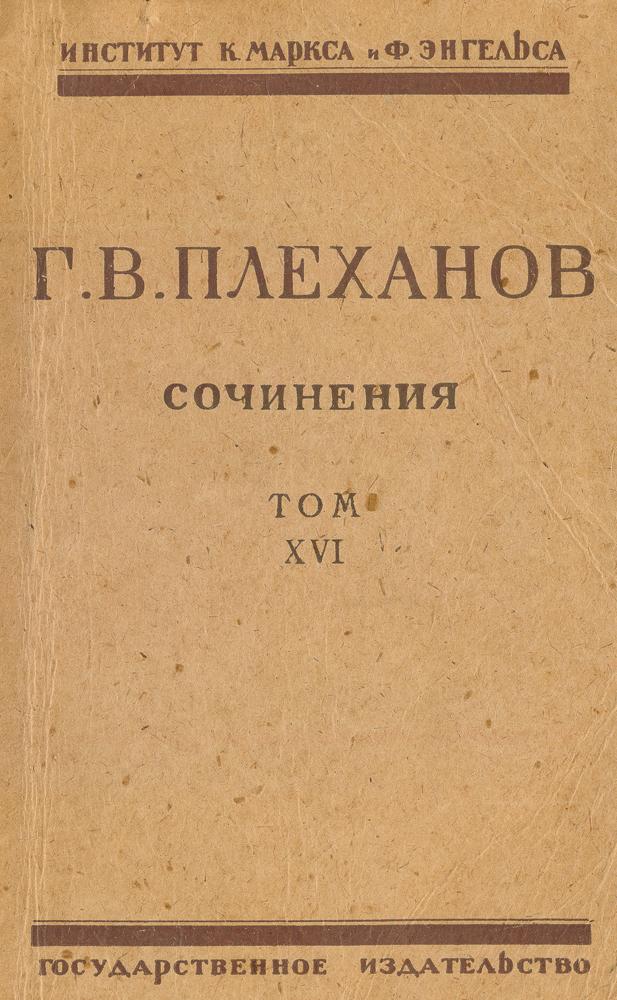Сочинения Г. В. Плеханова. Том XVI