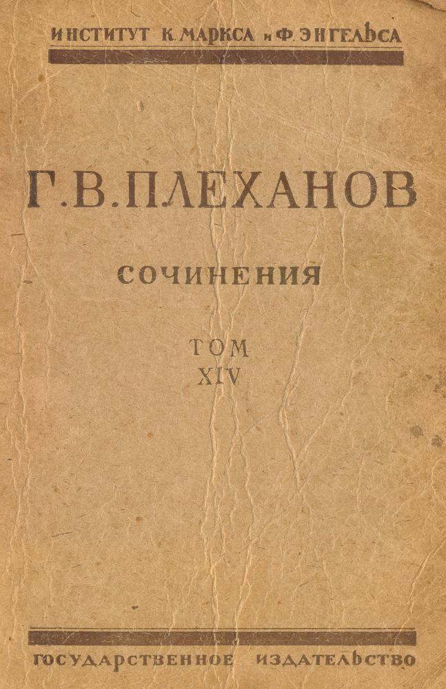 Сочинения Г. В. Плеханова. Том XIV