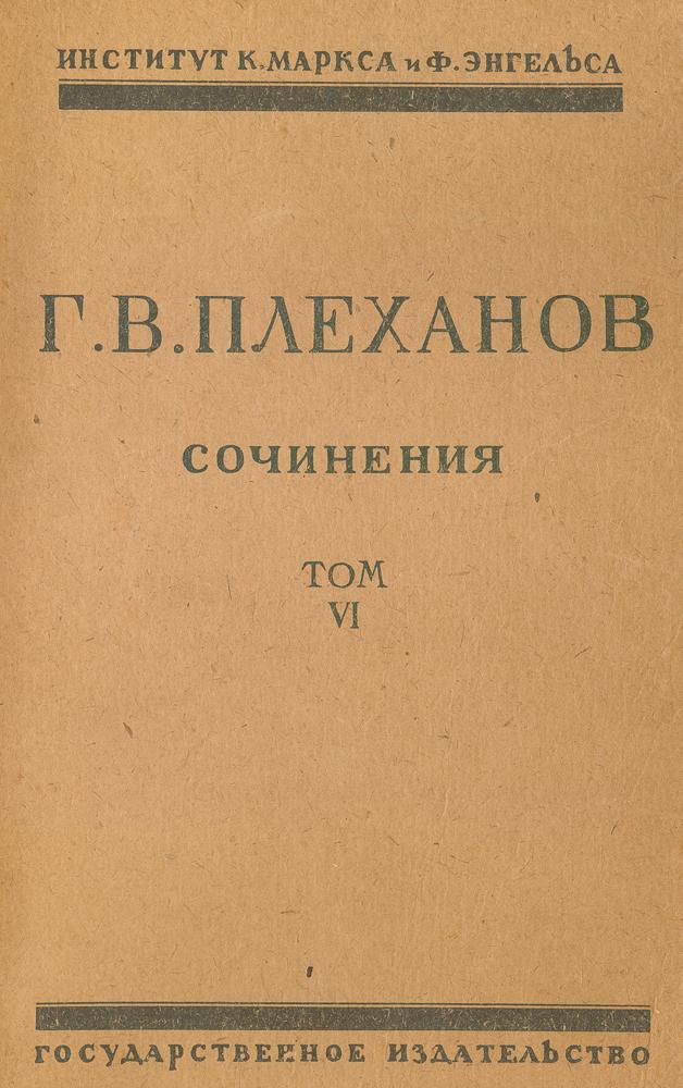 Сочинения Г. В. Плеханова. Том VI