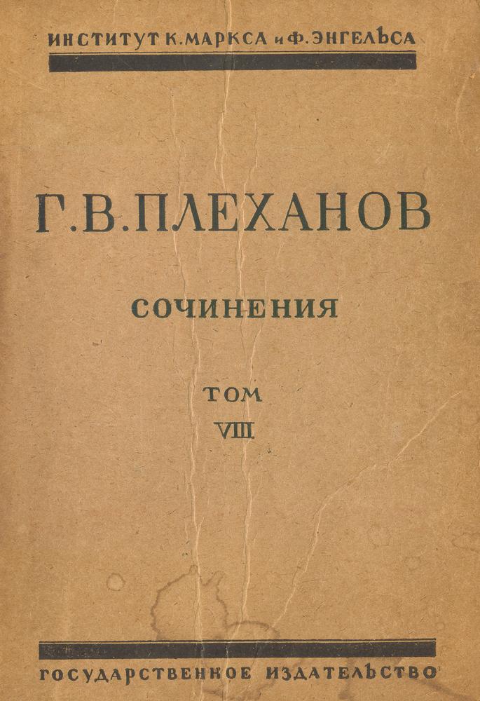 Сочинения Г. В. Плеханова. Том VIII