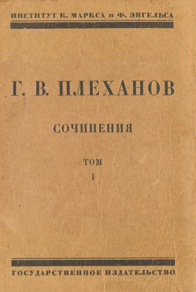 Сочинения Г. В. Плеханова. Том I