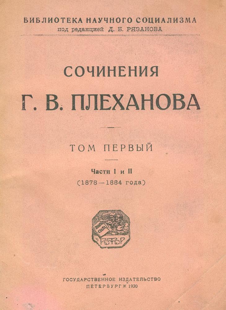 Сочинения Г. В. Плеханова. Том I. Части I и II (1878 - 1884 года)