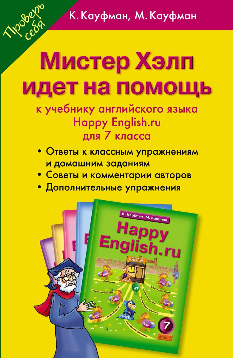 Happy English.ru 7 / Мистер Хэлп идет на помощь. 7 класс. Пособие к учебнику Счастливый английский.ру12296407Пособие Мистер Хэлп идет на помощь адресовано ученикам и их родителям, а также начинающим учителям, работающим по учебнику Happy English.ru для 7-го класса. В пособии читатель найдет ответы к упражнениям, тексты аудиозаписей, правила, изученные ранее, которые помогут выполнить упражнения, дополнительные задания, задания повышенной трудности, авторские пояснения и комментарии к отдельным упражнениям и заданиям.