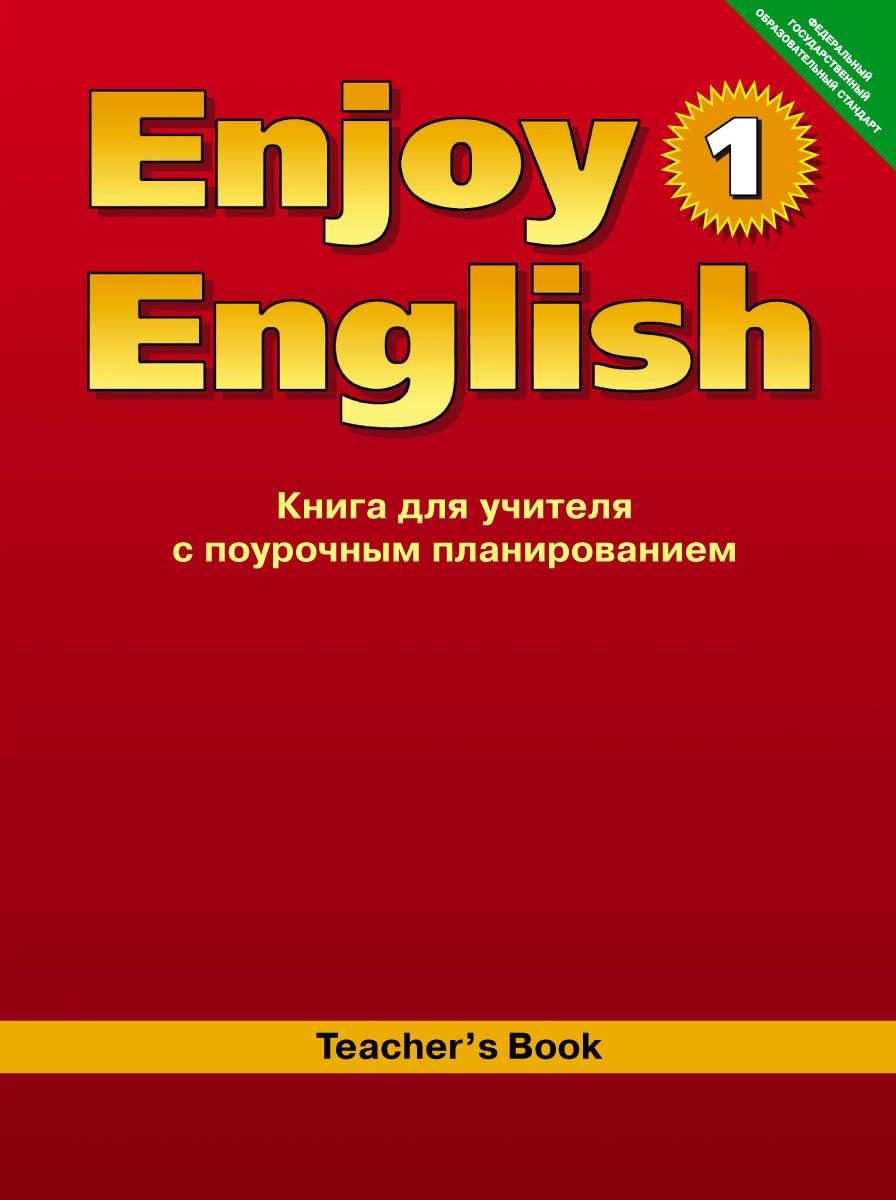 Скачать книгу enjoy english 3 класс