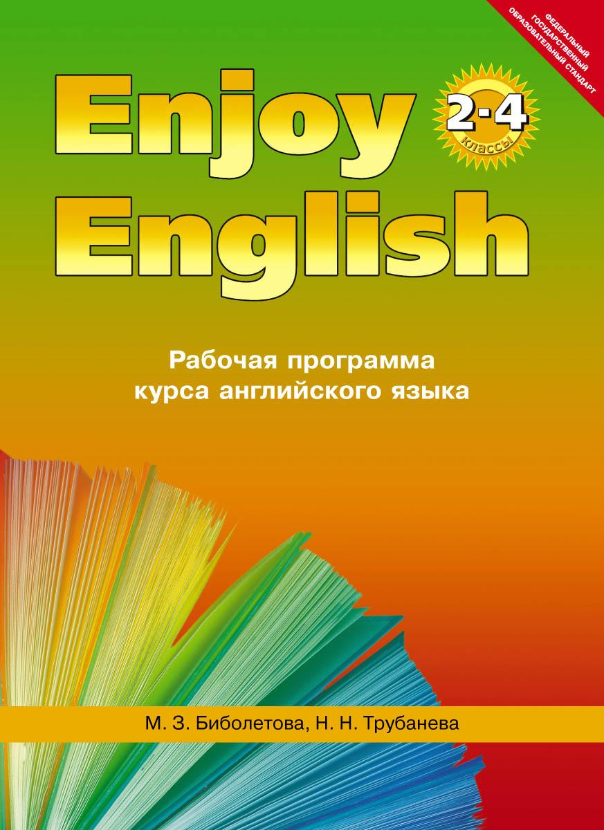 Enjoy English / Английский с удовольствием. 2-4 классы. Рабочая программа курса английского языка12296407Рабочая программа рассматривается как неотъемлемый компонент УМК Enjoy English для начальной школы, который является частью целостного курса для 2-11 -х классов общеобразовательной полной средней школы. Курс соответствует современным потребностям личности и общества, реализует принцип непрерывного образования и на всех ступенях обучения гарантирует достижение результатов обучения английскому языку, обозначенных в Федеральном государственном образовательном стандарте нового поколения. В Рабочей программе раскрываются основные характеристики УМК, излагаются цели и содержание обучения английскому языку во 2-4-х классах, а также даются общее и поурочное тематическое планирование с указанием основных видов учебной деятельности школьников и коммуникативных / учебных задач, решаемых на каждом уроке. Все это призвано облегчить труд учителя и помочь ему грамотно выстроить и организовать процесс обучения английскому языку.