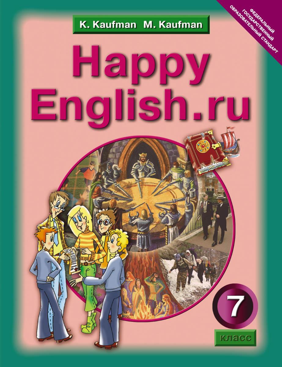 Учебник онлайн английский язык 7 класс кауфман.