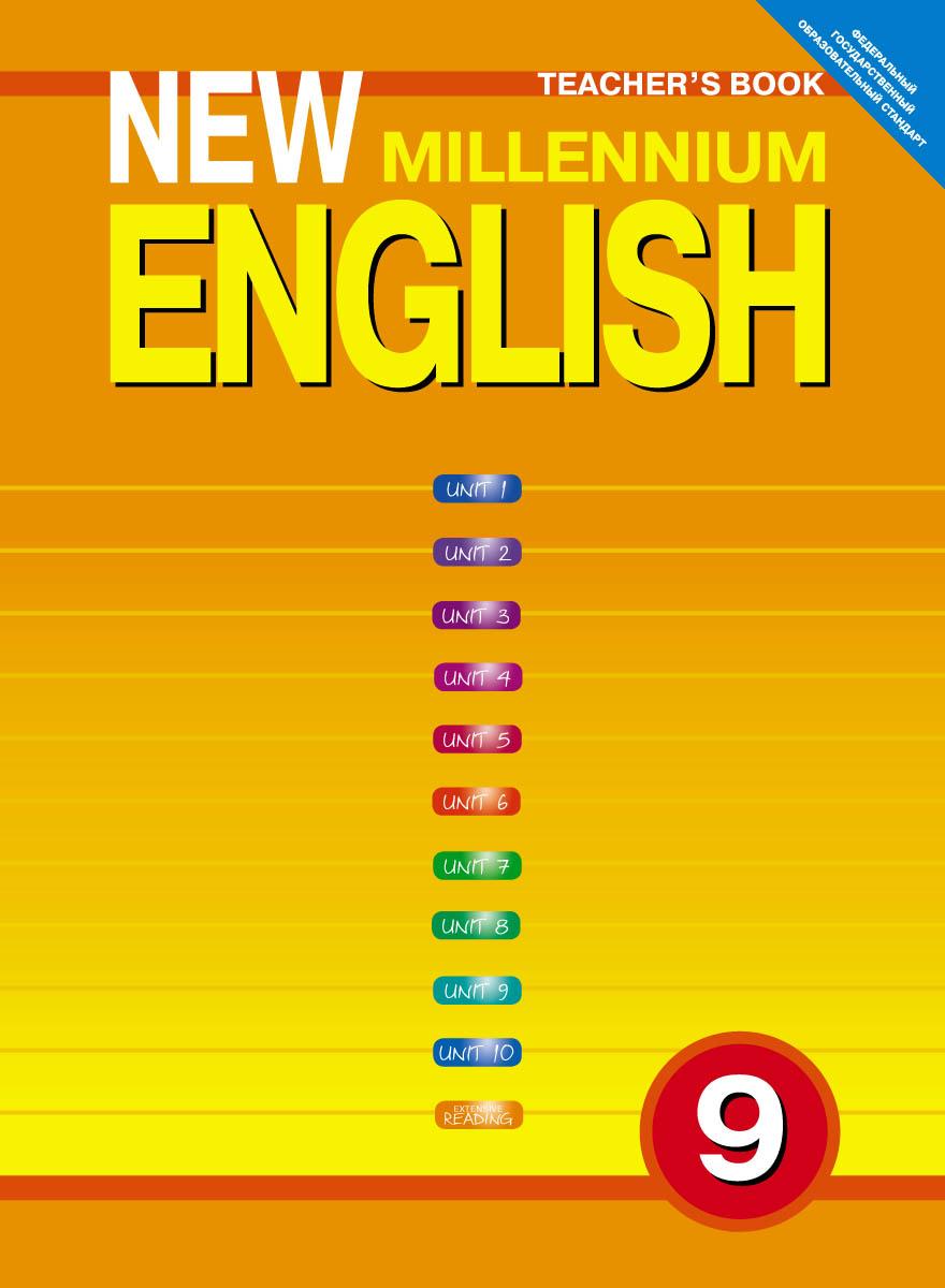 New Millennium English 9: Teachers Book / Английский язык нового тысячелетия. 9 класс. Книга для учителя12296407УМК Английский язык нового тысячелетия для 9-го класса - четвертый учебник из серии, предназначенной для средних общеобразовательных учреждений. Книга для учителя является неотъемлемой частью учебно-методического комплекта. Она содержит как концептуальное, так и поурочное руководство для учителей, ключи к заданиям, транскрипты фонограмм, языковые и культуроведческие комментарии, рекомендации по расширению или упрощению плана урока в зависимости от уровня подготовки учащихся, фотокопируемый раздаточный материал, а также образцы тестов (четыре теста в соответствии с учебными четвертями) и рекомендации по оцениванию. Структура и организация книги делает ее максимально удобной при подготовке и проведении урока.