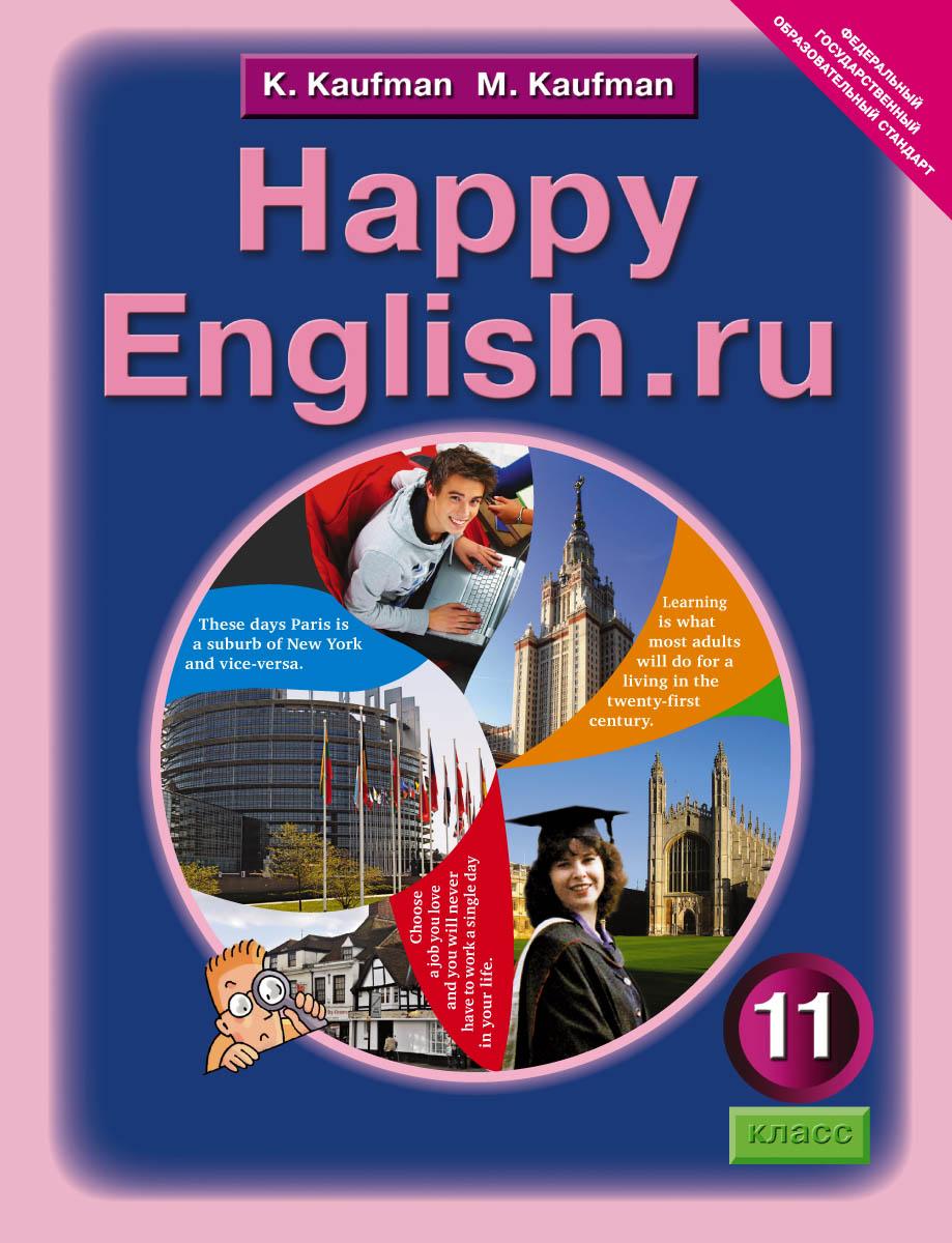Happy English.ru 11 / Английский язык. Счастливый английский.ру. 11 класс. Учебник12296407Учебник Счастливый английский.ру для 11-го класса завершает линию учебников Счастливый английский.ру для 2-11-х классов, предназначенных для учащихся начальной, основной и средней (полной) общеобразовательной школы. Учебник написан в соответствии с требованиями ФГОС и обеспечивает необходимый и достаточный уровень коммуникативных умений учащихся в устной и письменной речи, их готовность и способность к речевому взаимодействию на английском языке в рамках, обозначенных примерной программой. Учебник готовит к итоговой проверке уровня подготовки по английскому языку, предусмотренной для выпускников полной средней школы, формирует умения познавательной деятельности, обучает школьников стратегиям самообразования.