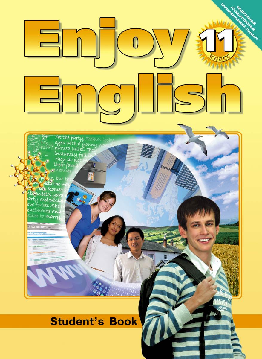 Enjoy English 11: Student`s Book /Английский с удовольствием. 11 класс. Учебник12296407Учебник Английский с удовольствием (11 класс) предназначен для старших классов (базовый уровень) общеобразовательных учреждений РФ. Содержание учебника полностью соответствует федеральному государственному образовательному стандарту и примерной программе по английскому языку. Тематика учебника отобрана с учетом интересов учащихся 11-го класса, их речевых потребностей и ориентирована на самоопределение учащихся, выбор будущей профессии и продолжение образования. Учебник готовит к итоговой проверке уровня подготовки по английскому языку, предусмотренной для выпускников полной средней школы, формирует умения познавательной деятельности, обучает школьников стратегиям самообразования. Учебник основывается на современных методических принципах и отвечает требованиям, предъявляемым к учебникам начала третьего тысячелетия.