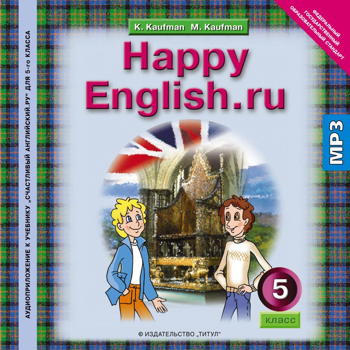 Учебники и пособия по английскому языку для 5 класса на.