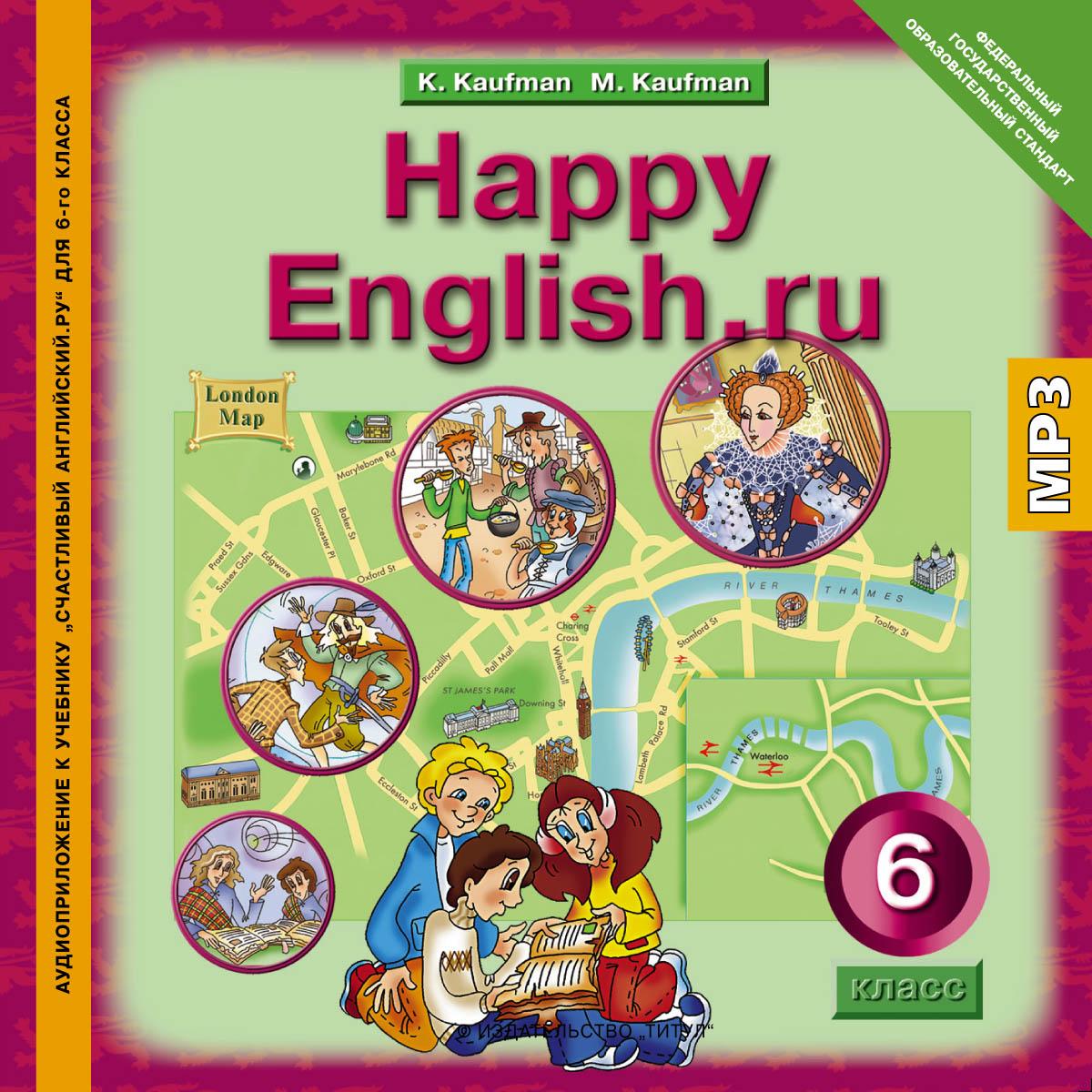 Happy English. ru: 6 /Английский язык. Счастливый английский. ру. 6 класс (аудиокурс MP3)