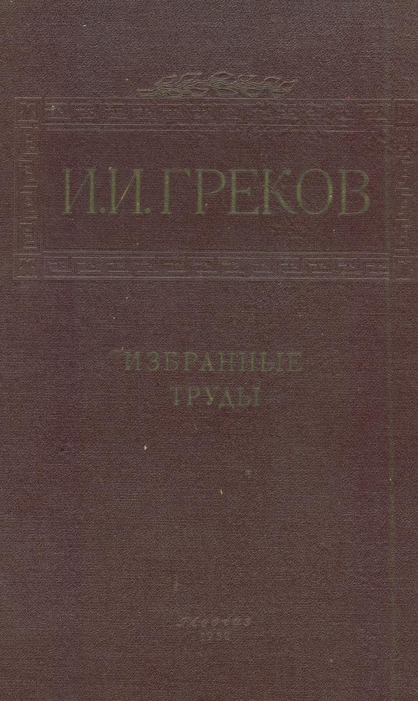И. И. Греков. Избранные труды