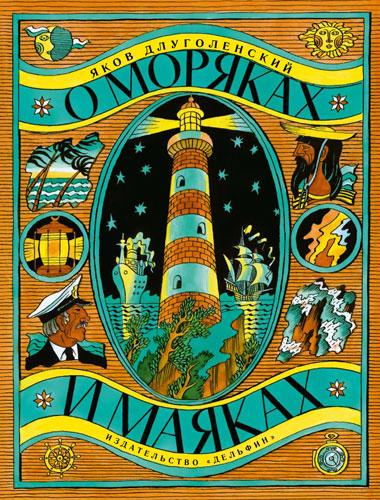 О морях и маяках, Яков Длугоденский