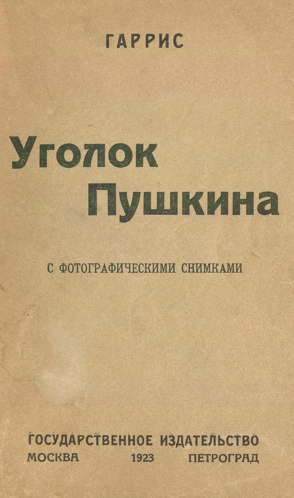 Уголок Пушкина