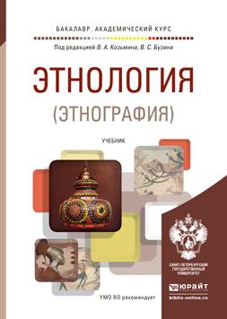 Этнология (Этнография). Учебник для академического бакалавриата ( 978-5-9916-6759-3 )