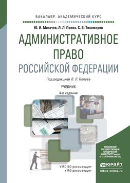 Административное право Российской Федерации 4-е изд., пер. и доп. Учебник для академического бакалавриата