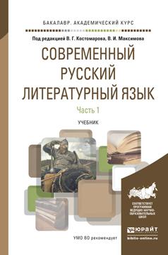 Современный русский литературный язык в 2 ч. Часть 1. Учебник для академического бакалавриата