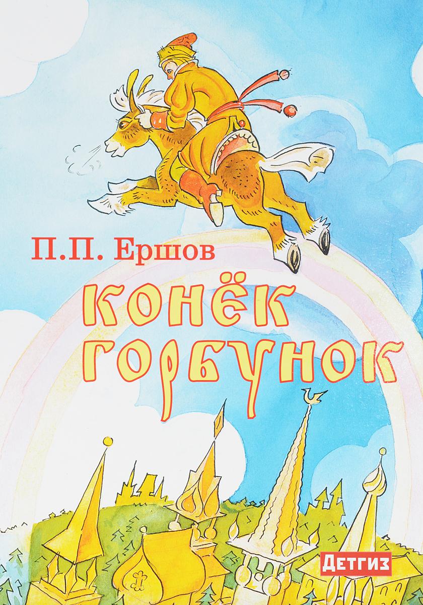 Конёк Горбунок. Илл. Д. Брюханова