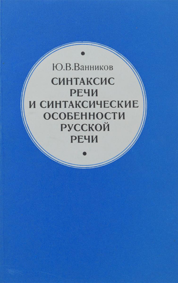 Синтаксис речи и синтаксические особенности русской речи