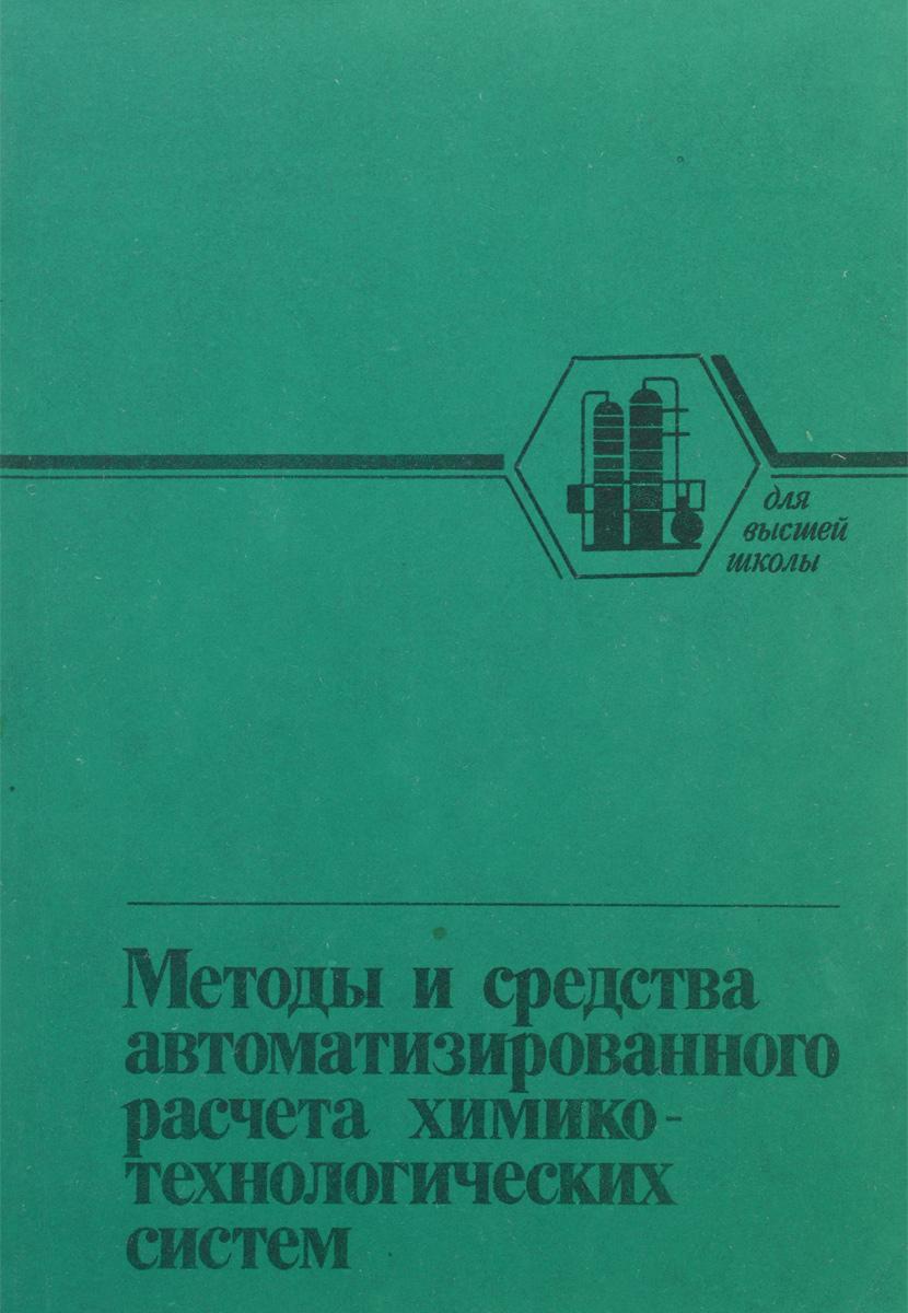 Методы и средства автоматизированного расчета химико-технологических систем. Учебное пособие