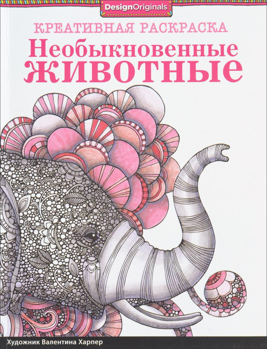 КРЕАТИВНАЯ РАСКРАСКА. Необыкновенные животные (слон)