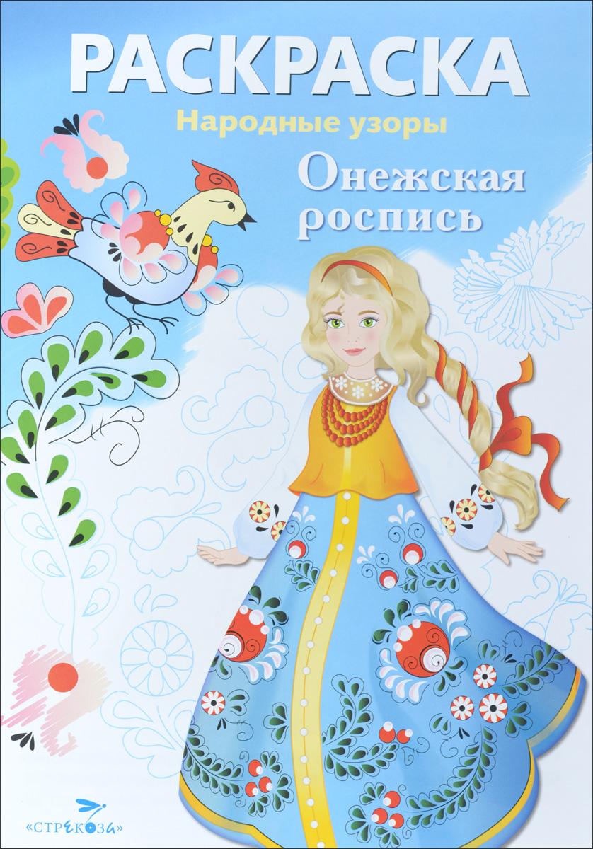 Народные узоры. РАСКРАСКА. Онежская роспись 978-5-9951-2619-5