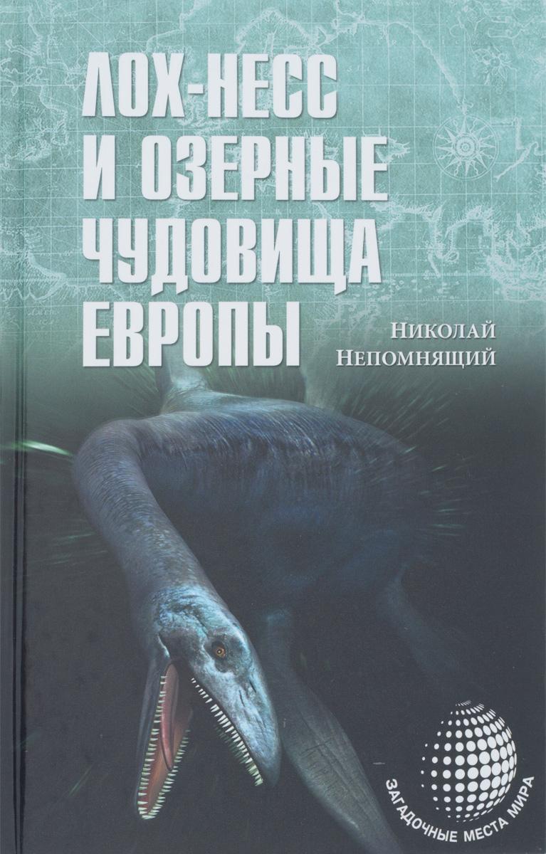 Лох-Несс и озерные чудовища Европы ( 978-5-4444-2940-2 )