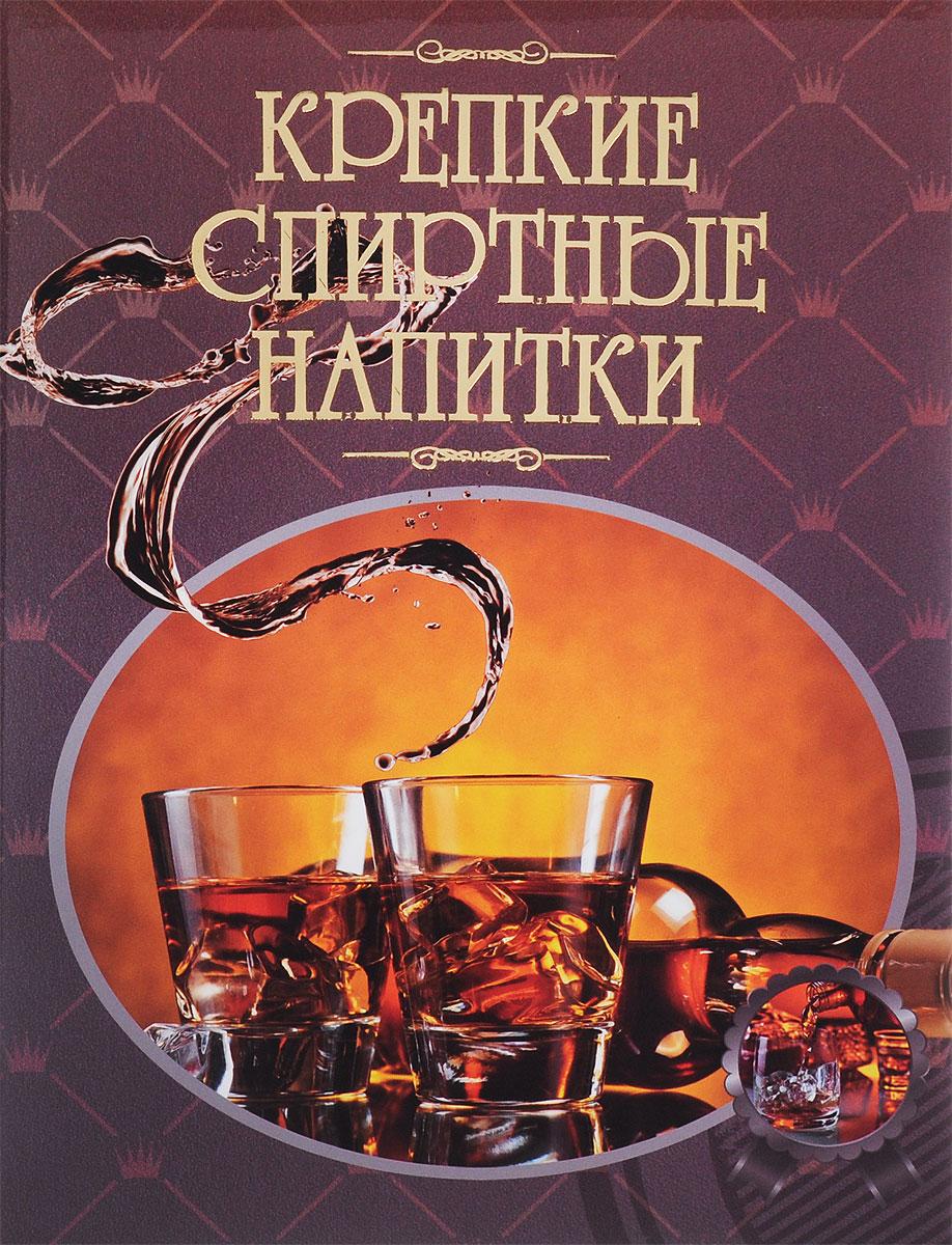 Крепкие спиртные напитки. Иллюстрированная энциклопедия ( 978-985-18-3567-2 )