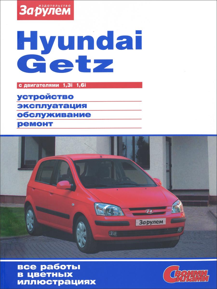Hyundai Getz � ����������� 1,3i � 1,6i. ����������, ������������, ������������, ������