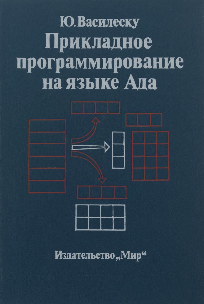 Прикладное программирование на языке Ада