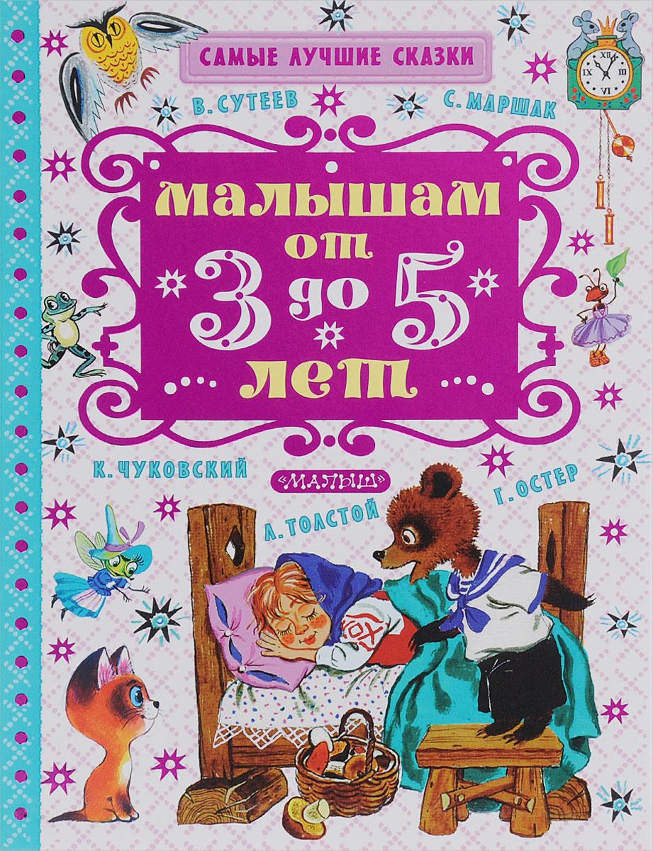 Малышам от 3 до 5 лет12296407В три года ребенок уже многое знает об окружающем его мире: знает, как сменяют друг друга времена года, может сказать, какие животные дикие, какие домашние, а какие живут в зоопарке. Малыш хорошо понимает разницу между настоящими зверями и сказочными. Почитайте своим детям эту книгу, расспросите их о героях сказок, и вы увидите, какие ваши малыши умные и сообразительные. Вместе вам будет очень интересно!