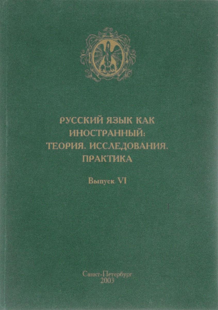 Русский язык как иностранный. Теория. Исследования. Практика. Выпуск VI