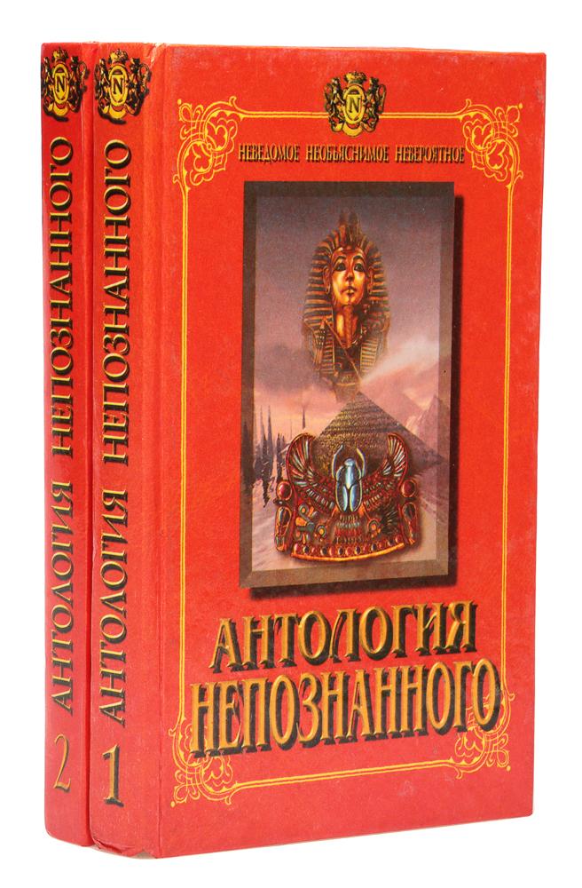 Zakazat.ru Антология непознанного (комплект из 2 книг)