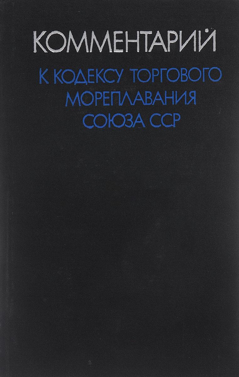 Комментарий к Кодексу торгового мореплавания Союза ССР