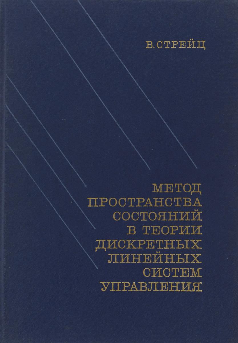 Метод пространства состояний в теории дискретных линейных систем управления