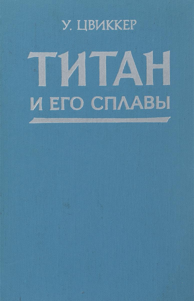 Титан и его сплавы