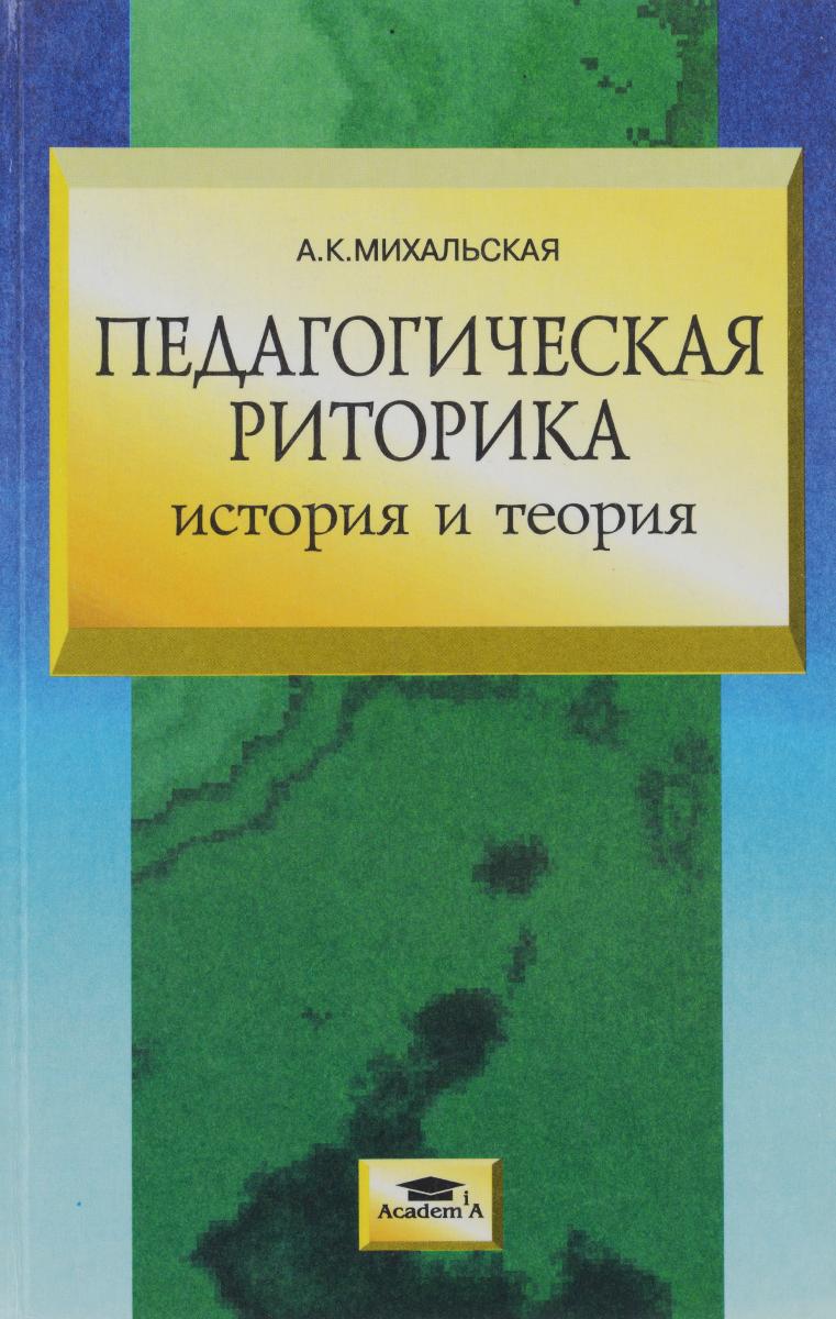 Педагогическая риторика. История и теория. Учебное пособие