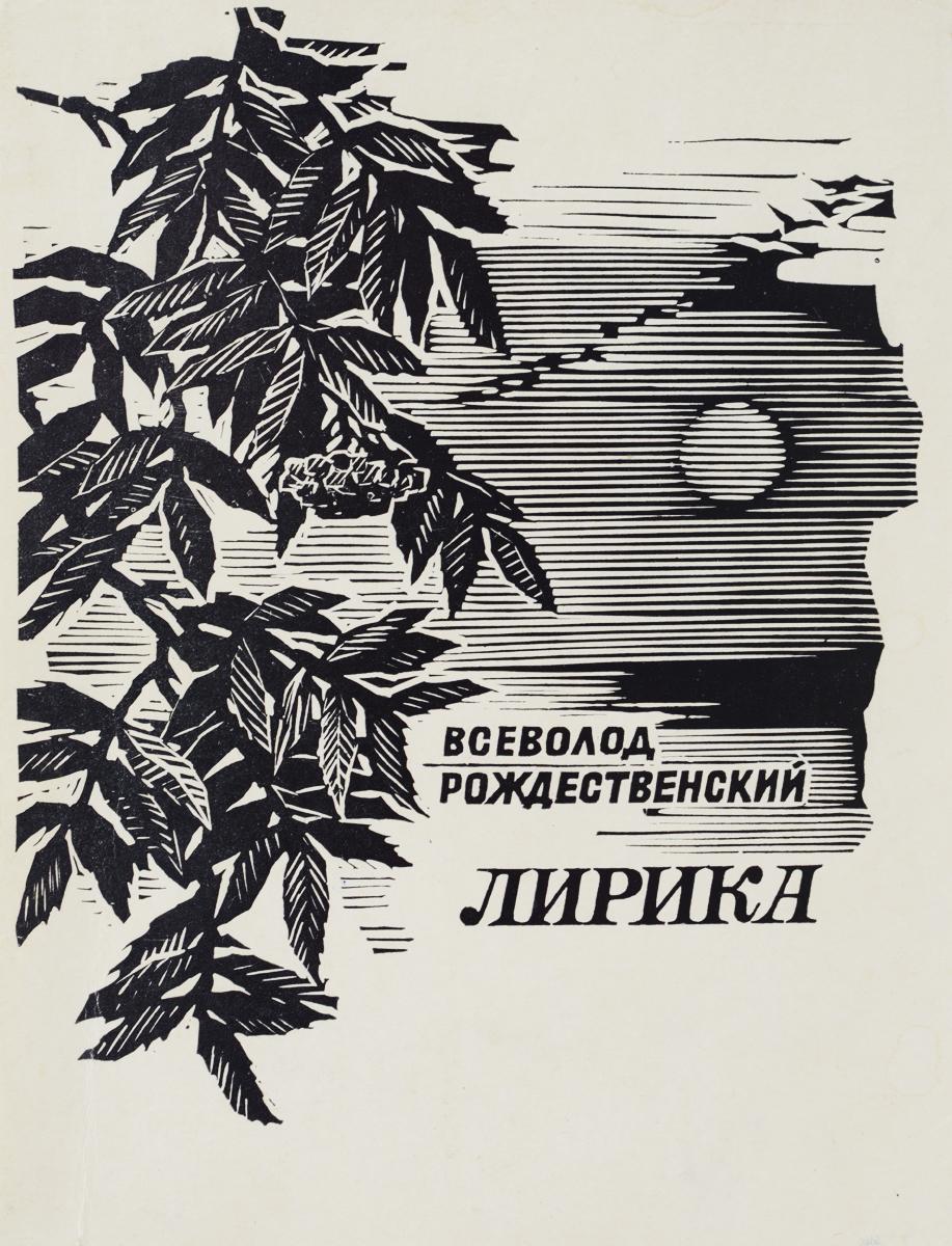 Всеволод Рождественский. Лирика