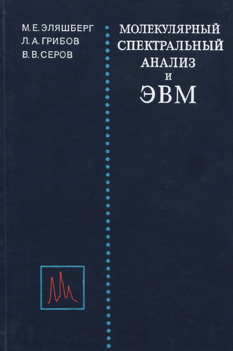 Молекулярный спектральный анализ и ЭВМ