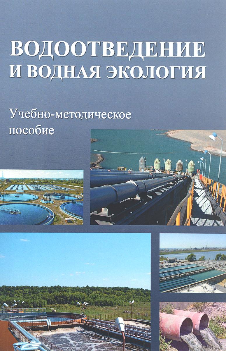 Водоотведение и водная экология. Учебно-методическое пособие