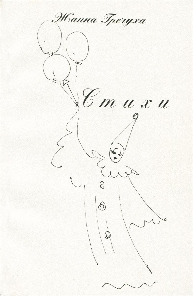 Жанна Гречуха. Стихи