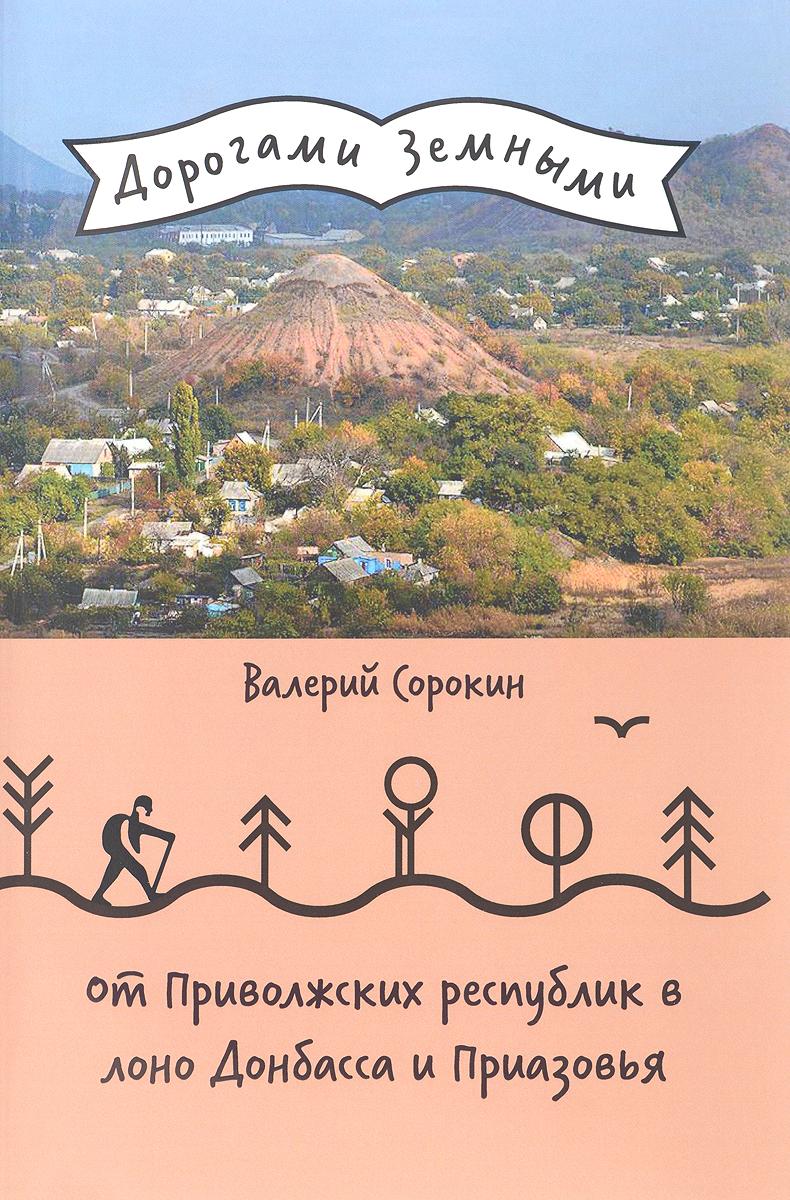 От Приволжских республик в лоно Донбасса и Приазовья