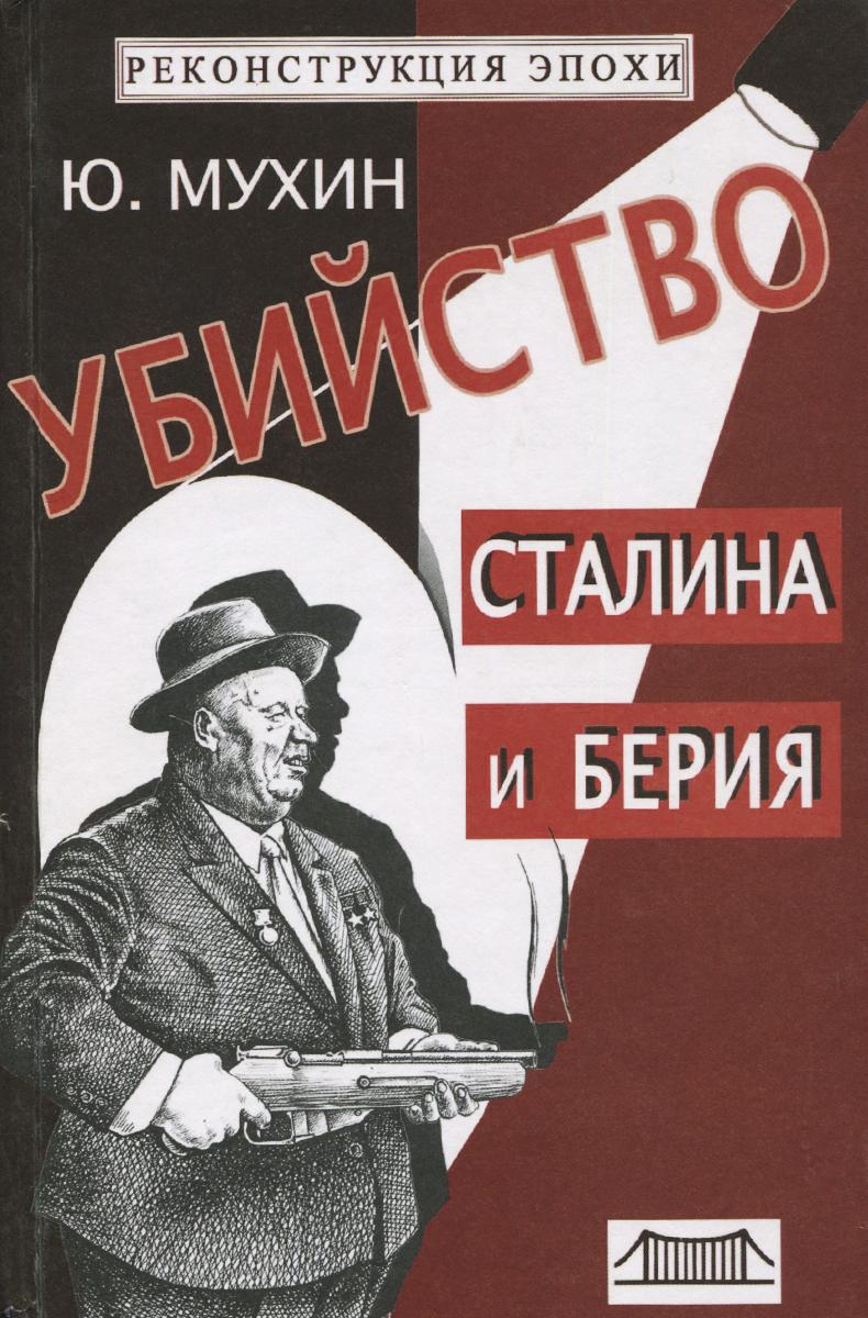 Юрия мухина убийство сталина и берии